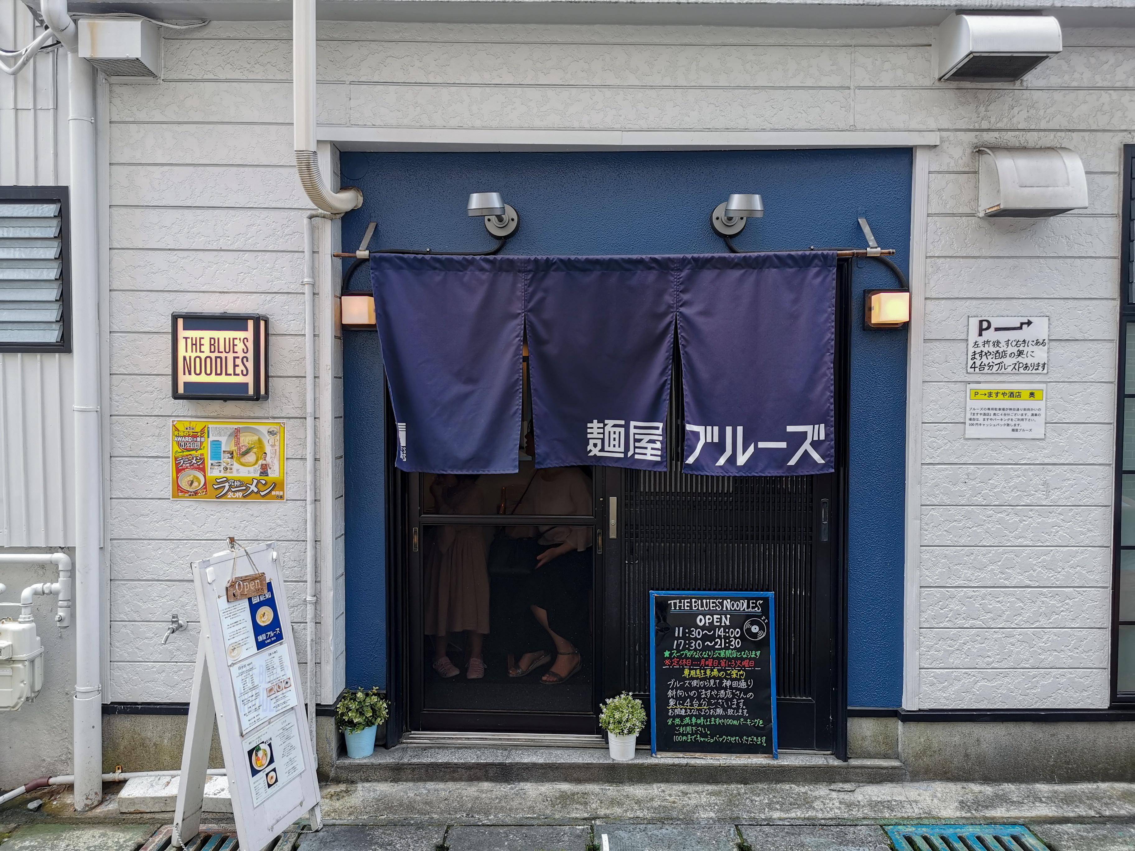 The Blue's Noodles Main Entrance
